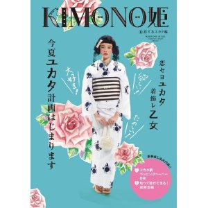 KIMONO姫表紙